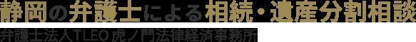 静岡の弁護士による相続・遺産分割相談